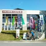 ekiden-museum-in-hakone